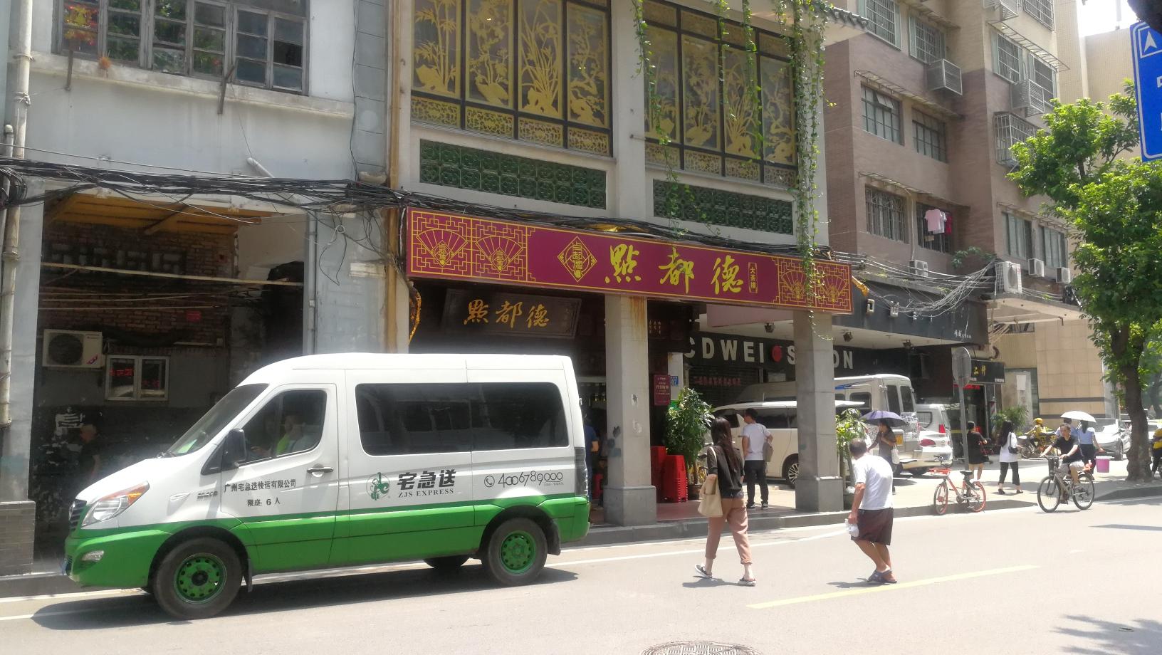 广州游记(8月14日)